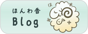 ほんわ香Blog