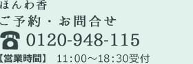 ご予約・お問合せ:0120-948-115